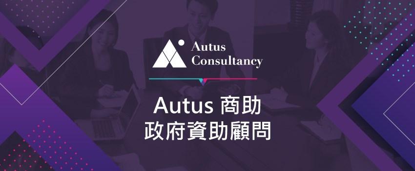 Autus商助顧問Facebook專頁