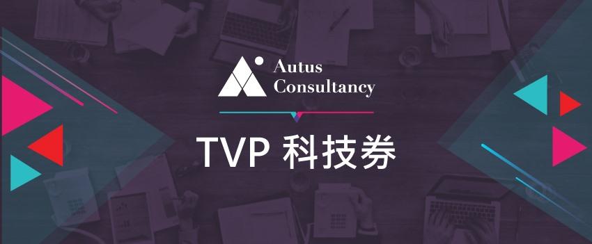 TVP科技券