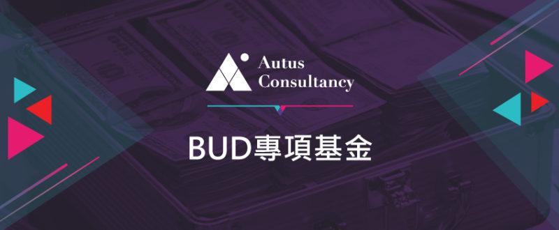 BUD專項基金