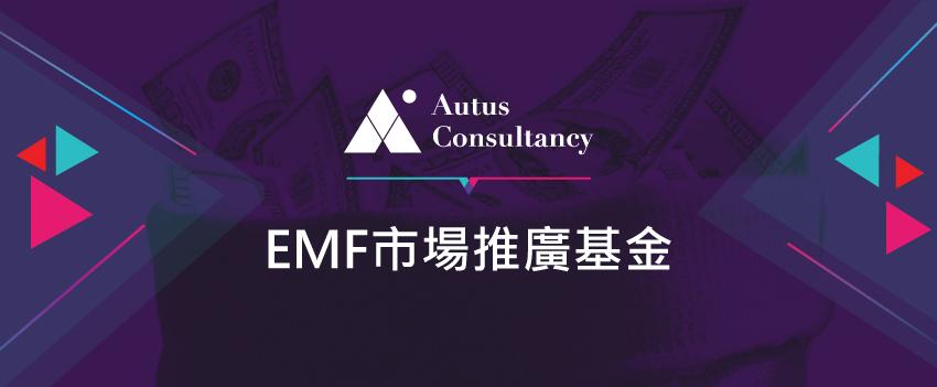 EMF中小企業市場推廣基金